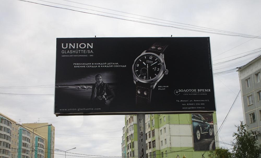 Наружная реклама на щитах Радужного