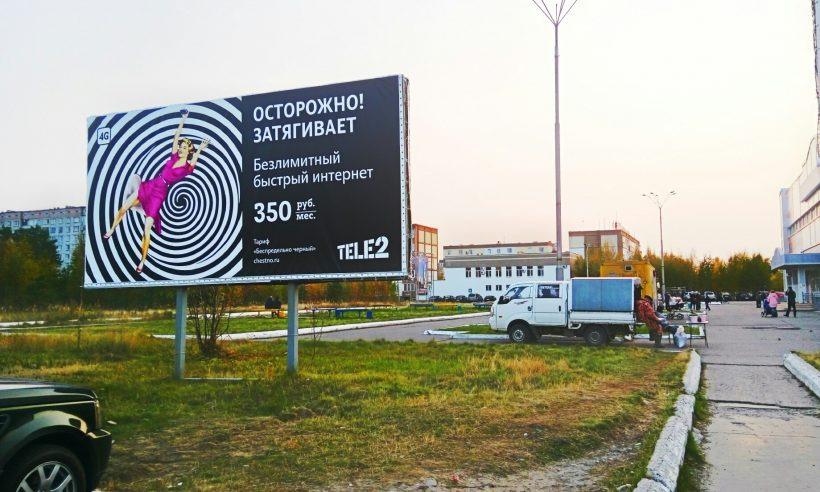 Размещение баннеров на щитах в городе Когалым
