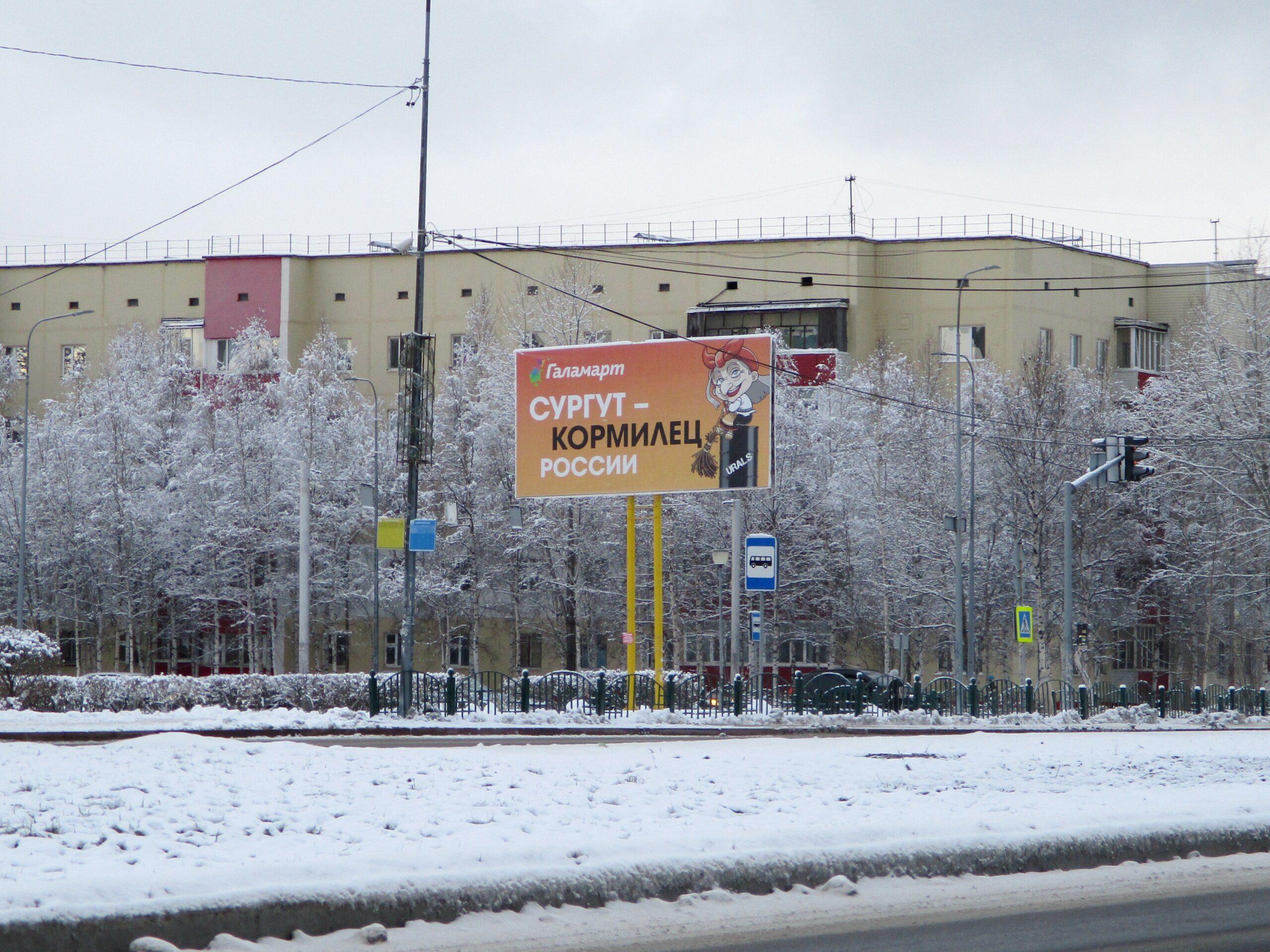 Размещение билбордов в городе Сургут